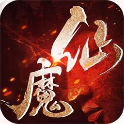 仙魔道雙劍奇緣手游下載v1.0.1