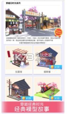 我爱拼模型小吃店 v1.0.2 游戏下载 截图