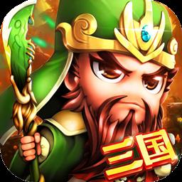 三国战OL最新版下载v1.0.0