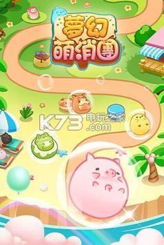 梦幻萌消团 v1.0.2 游戏下载 截图