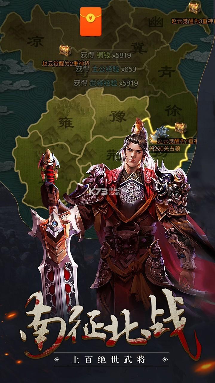 骑战三国 v1.0 果盘版下载 截图
