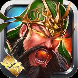 骑战三国果盘版下载v1.0