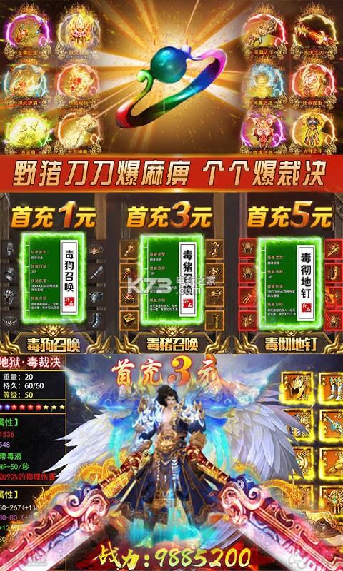 烈焰皇朝高爆版 v1.1.1.0 无限元宝服下载 截图
