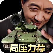 我的坦克我的团福利版v9.3.1