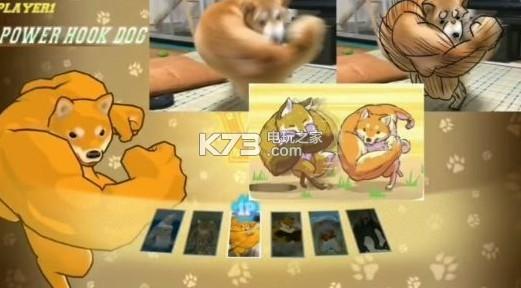 勾拳柴犬 游戏下载 截图