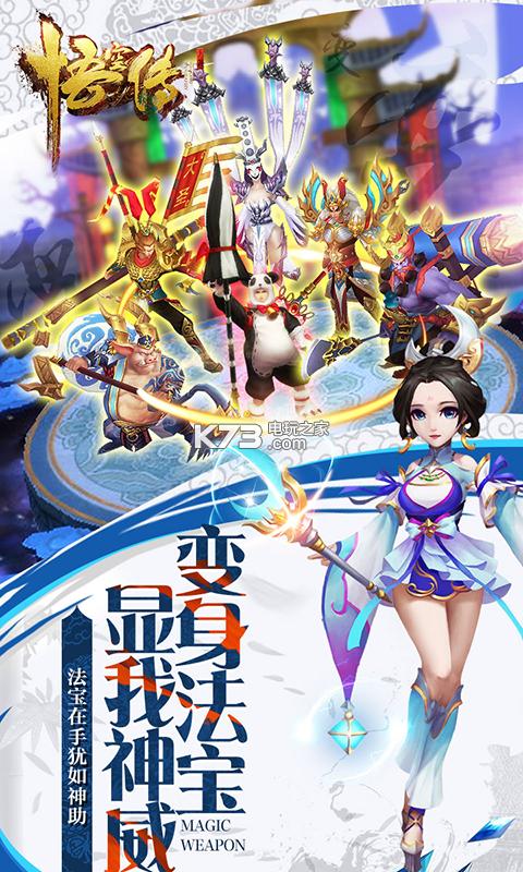 悟空传紫霞情缘版 v1.1.0 满v版下载 截图