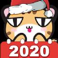 萌宠日历2020手游下载v1.0