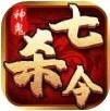 神鬼七杀令游戏下载v1.12.17