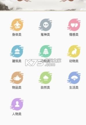 星座解梦 v1.2 app下载 截图