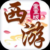 西游記大話女兒國滿v版ios下載v1.0.0