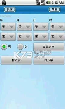 八字排盘助手 v1.0 app下载 截图