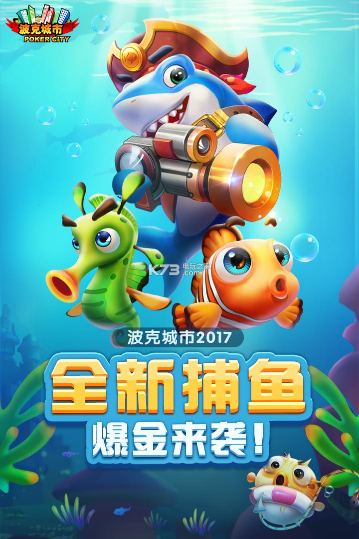 捕鱼欢乐颂 v1.0.4.5 充值折扣版下载 截图