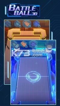 战斗球球3D v4.1 游戏下载 截图