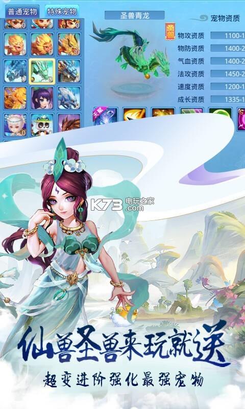 仙玉奇缘 v1.0.4.0 bt版 截图