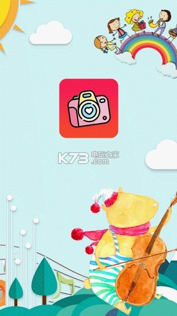 抖印相机 v2.5 app下载 截图