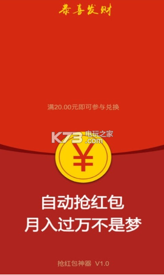 2020春节抢红包 v1.2.1 软件下载 截图