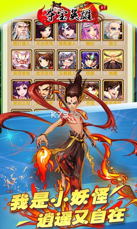 夺宝英雄变态版 v1.0.0 无限元宝服下载 截图
