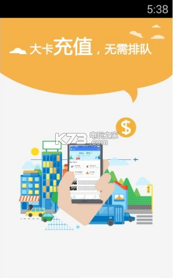 全国交通联合一卡通重庆 v1.0.6 app下载 截图