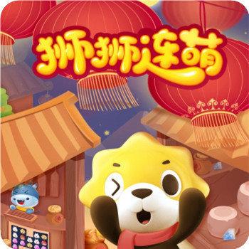 狮狮连萌游戏下载v8.3.6