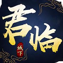君临城下飞升版ios下载v1.0