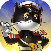黑猫警长联盟破解版v5.1.4