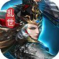 乱世与王者霸王之业游戏下载v1.3.004