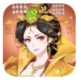 女皇大人手游下载v1.0