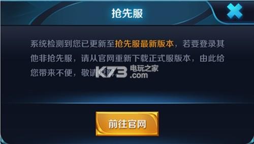 王者荣耀抢先服强者之路 v1.52.1.37 版本下载 截图