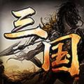 醉游三国满v版变态版下载v4.0.5