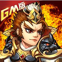 乱戳三国2GM版ios下载v1.0.0