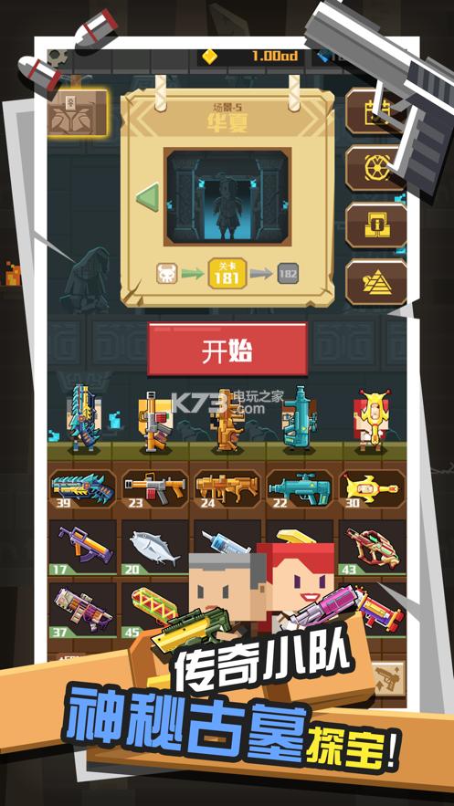 古墓射手 v1.0.2 游戏下载 截图