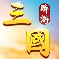 醉游三国星耀版ios下载v1.1.0