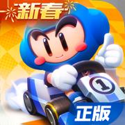 跑跑卡丁車新春版本下載v1.4.2