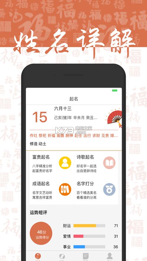 知乎好听到爆的名字 v6.35.0 app下载 截图