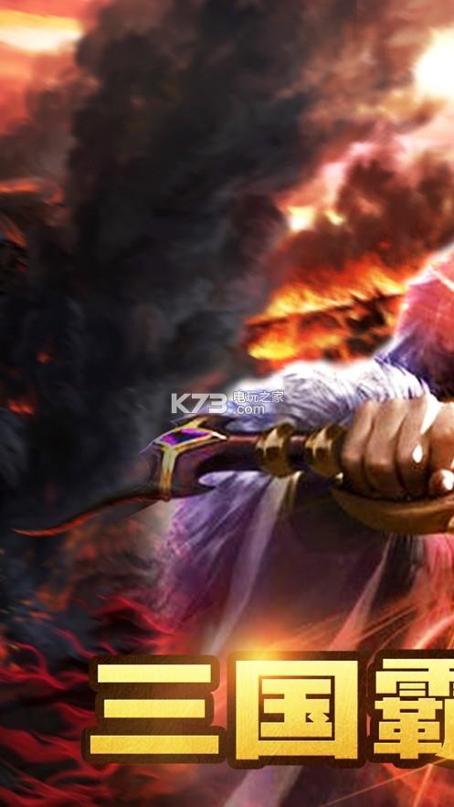 三国霸业王者争锋 v1.0 游戏下载 截图