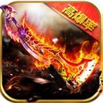 猴王火龙单职业游戏下载v1.0