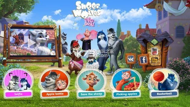 羊与狼 v2.2.6 游戏下载 截图