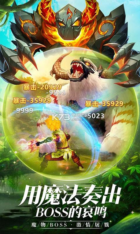 热血武魂龙族盛典 v0.5.77.0 下载 截图