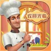 消消餐厅游戏下载v1.5