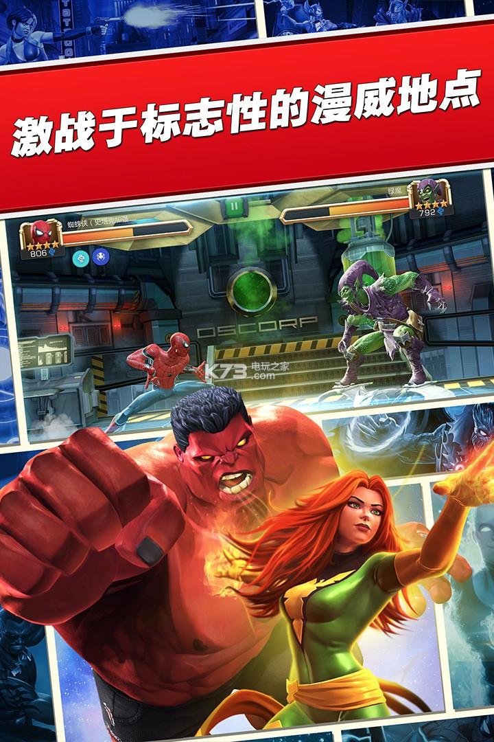 漫威超级争霸战 v25.2.0 无限星币版下载 截图