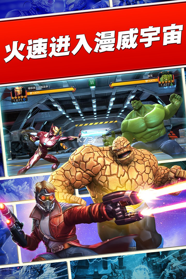漫威超级争霸战 v26.0.0 无限星币版下载 截图
