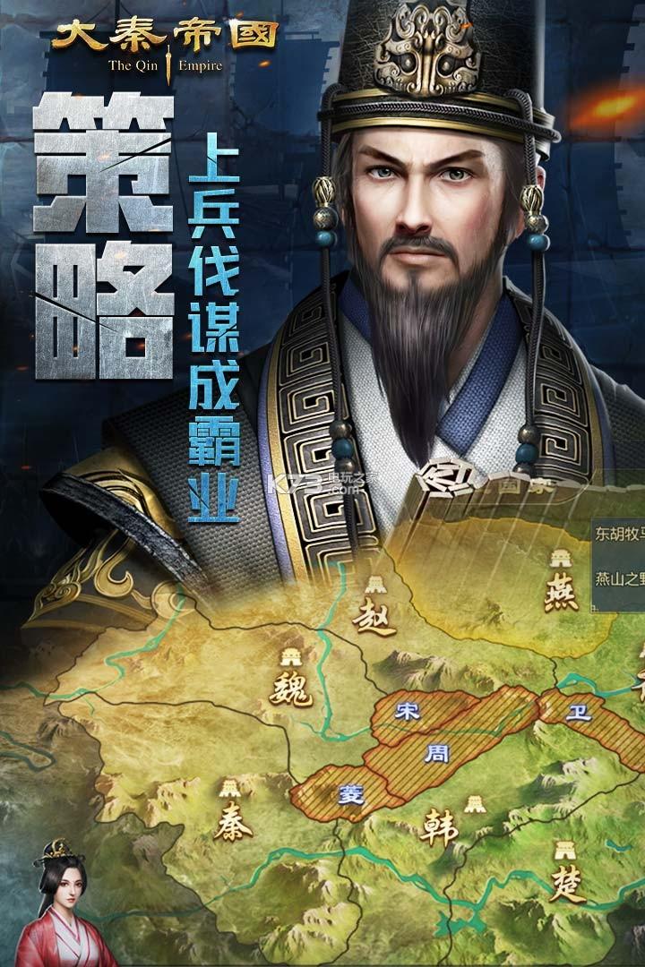 大秦帝国之帝国烽烟 v3.0.3 折扣服下载 截图