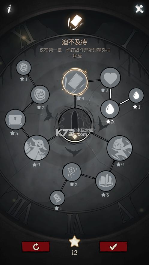 月圆之夜2.1.1 版本下载 截图
