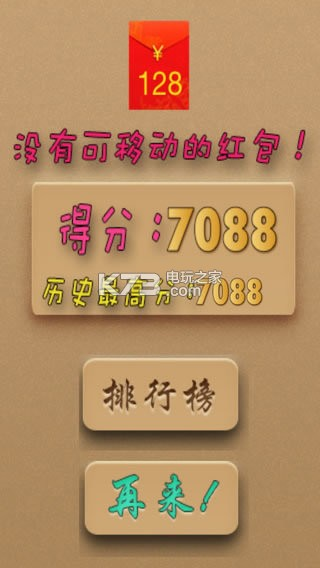 2048王者消除红包版 v1.0 下载 截图
