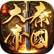 大秦帝国之帝国烽烟BT版下载v3.0.3