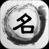 鼠年诗经取名app下载v1.0.0