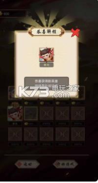 赵云必须死 v1.0.1 手游下载 截图
