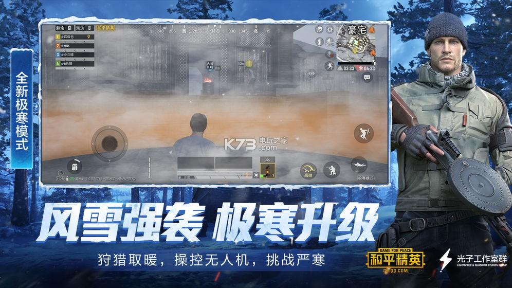 和平精英后勤兵模式 v1.7.7 下载 截图