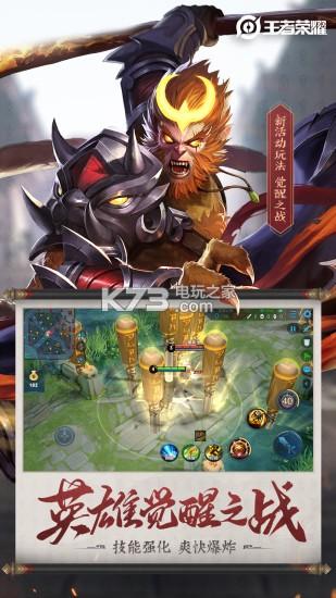 王者荣耀1.52.1.5 版本下载 截图