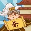 皇上你好菜呀游戏下载v1.0.5